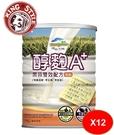 【博能生機】 醇麴A+ 黑蒜雙效配方 750g/罐 (五辛素)12入