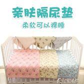 新生嬰兒隔尿墊防水可洗兒童寶寶大號防漏墊尿不濕床墊月經姨媽墊 多色小屋YXS