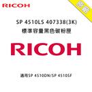 Ricoh SP 4510LS 原廠標準容量黑色碳粉匣407338 (3K) 適用機型SP 4510DN/SP 4510SF