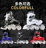 隆峰溜冰鞋成人成年旱冰鞋滑冰兒童全套裝單直排輪滑鞋初學者男女