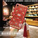 【飛兒】復古宮廷花手機殼 超夯延禧功略風浮雕流蘇殼 iphone 5/6/7/8/PLUS X/XR/XS MAX 預購