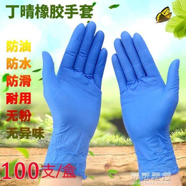 一次性乳膠丁晴加厚防滑耐磨實驗家務手術食品餐飲美容膠手套 可可鞋櫃