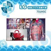 LG 樂金 Ultra HD 75UH5C 75型 智慧UHD大型顯示器 戶外電子看板