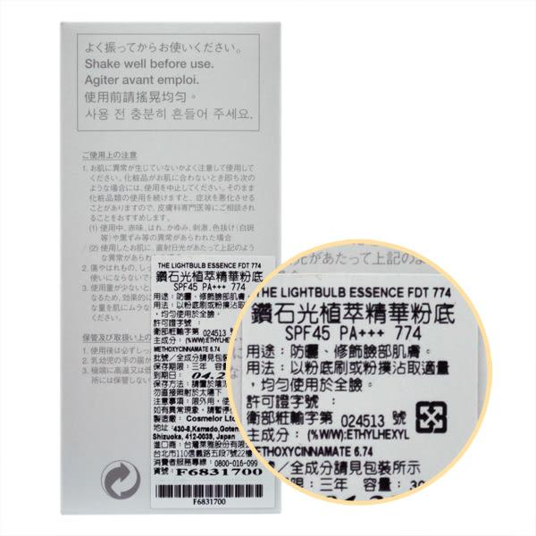 SHU UEMURA 植村秀 鑽石光植萃精華粉底 SPF45 PA+++ 30ml 【橘子水美妝】