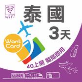 【Want Card】泰國上網卡 3日不降速 4G上網 吃到飽上網SIM卡 網卡 漫遊卡