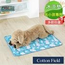 棉花田極致酷涼多功能寵物涼墊-多款可選(61x76cm)親子熊