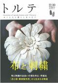 TORTE日本生活雜貨情報專集 VOL.10:布與刺繡