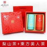 台灣嚴選雙罐小禮盒-梨山+東方美人  峨眉茶行
