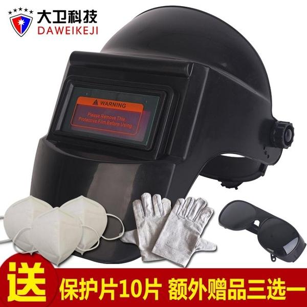 面具自動變光電焊面罩頭戴式PC焊帽焊接焊工面罩燒焊防護氬弧焊面罩 喵小姐
