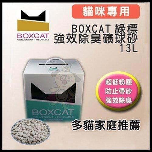 『寵喵樂旗艦店』國際貓家BOXCAT《綠標-強效除臭大球砂 貓砂》13L(10kg)