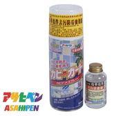 日本原裝進口製造 皮革皮件去污防霉強效組 ASAHIPEN