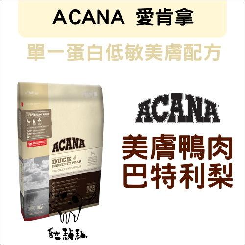 ACANA愛肯拿〔美膚鴨肉+巴特利梨,單一蛋白無穀全犬糧,11.4kg〕