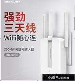 信號放大器 wifi信號擴大器放大增強器接收器中繼器wif【全館免運】