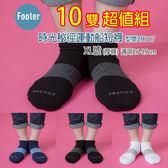 Footer ZH117 XL號(厚襪) 10雙超值組 時光秘徑運動船短襪;除臭襪;蝴蝶魚戶外