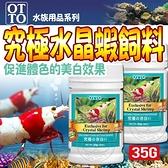 四個工作天出貨除了缺貨》(送購物金100元)台灣OTTO》FF-503究極の赤白Ⅱ水晶蝦飼料-35g