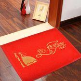 結婚慶用品地墊門墊婚禮喜慶門墊腳墊紅色心形地毯婚房裝飾布置