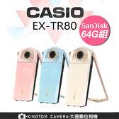 加贈FR100L防水相機 CASIO TR80【24H快速出貨】送全機包膜+64G卡+原廠皮套+螢幕貼+讀卡機  公司貨