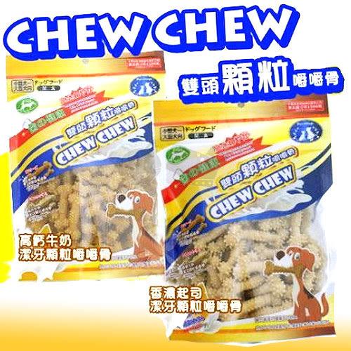 [寵樂子]《日本Pet Village》潔牙顆粒嚼嚼骨系列 320g - 香濃起司 / 高鈣牛奶
