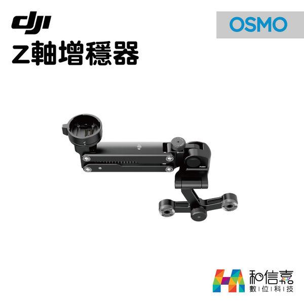 DJI原廠配件【和信嘉】OSMO OSMO+ 專用 Z軸增穩器 台灣公司貨