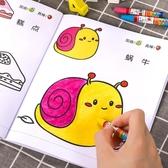 兒童畫畫本寶寶學圖畫套裝啟蒙塗鴉填色繪畫冊畫本幼兒園塗色繪本 青山市集