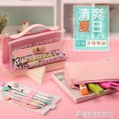 文具盒透明鉛筆袋高中小學生用文具袋 韓國簡約小清新韓版創意可愛文具盒 酷斯特數位3c