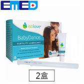 【美國isolove】BabyDance備孕潤滑劑(2盒)