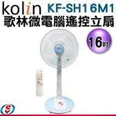 【新莊信源】16吋【kolin歌林節能微電腦遙控立扇】KF-SH16M1