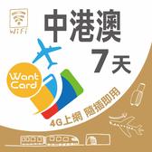 【Want Card】中港澳上網卡 中國 香港 澳門 7日不降速 4G上網 吃到飽上網SIM卡 網卡 漫遊卡