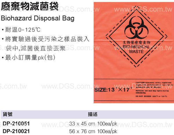 廢棄物滅菌袋Biohazard Disposal Bag