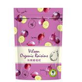 【米森 vilson】 有機葡萄乾(250g)~特價促銷~