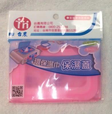 『121婦嬰用品館』台農 保濕蓋 濕巾蓋-2入(粉)