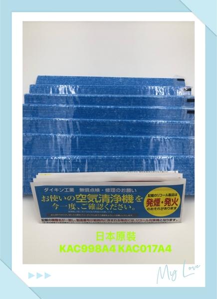 大金Daikin日本進口濾網濾紙KAC998A4 KAC979A4 KAC006A4 MC75LSC KAC017A4