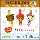 ☆正版授權 拉拉熊 USB伸縮傳輸線/充電線/Acer Iconia Talk S A1-724