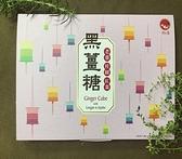 杉之容~黑薑糖-仕女盒 8入/盒