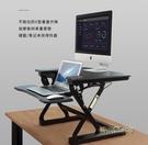 樂歌站立式升降台辦公書桌折疊增高架升降電腦顯示器桌上行動工作MBS 「時尚彩紅屋」
