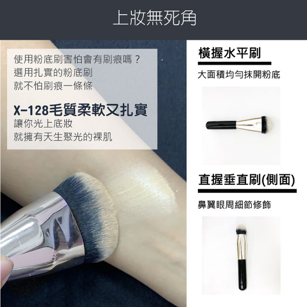 Xingxiang形向 裸肌粉底刷 X-128 (歐美同步款)