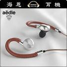 【海恩特價 ing】Aedle ODS-1 法國精品 CLASSIC 可換線耳道式耳機 (純手工製作) 海恩總代理