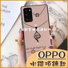 (附掛繩) OPPO A5 A9 2020 R17 R15 水鑽項鍊 時尚奢華款 全包邊手機殼 防摔保護套