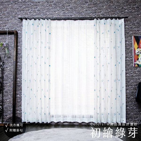 窗紗【訂製】客製化 平價窗紗 初繪綠芽 寬271~300 高261~300cm 台灣製 單片 可水洗 紗簾 蕾絲 無毒