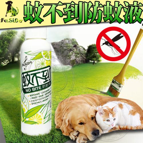 【zoo寵物商城】Fasido法西多》NO BITE蚊不到專業防蚊液-120ml
