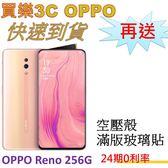 【粉】OPPO Reno 手機 256G,送 空壓殼+滿版玻璃保護貼,24期0利率