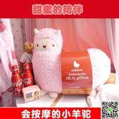 交換禮物日式羊駝按摩器毛絨抖音玩具抱枕可愛女生睡覺公仔玩偶中秋節禮物 聖誕狂歡購物節
