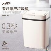 納仕達智慧垃圾桶全自動感應家用廚房客廳臥室創意塑料垃圾筒 魔方igo