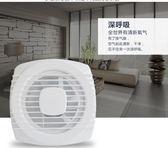 拉線排氣扇拉繩換氣扇靜音窗式8寸牆壁式衛生間廚房排風扇開孔180  范思蓮恩