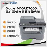 【促銷免運】Brother MFC-L2700D 原廠公司貨五合一黑白雷射多功能複合機