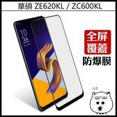 鋼化玻璃貼 華碩 ZenFone 5 ZE620KL 5Q ZC600KL 絲印鋼化膜 全屏滿版鋼化膜 保護膜 前膜保護貼 9h