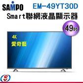 【信源】49吋 SAMPO 聲寶 Smart聯網(愛奇藝)4K 液晶顯示器 EM-49YT30D (不含安裝)