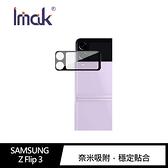 Imak SAMSUNG Z Flip 3 鏡頭玻璃貼(全覆式曜黑版) 鏡頭貼