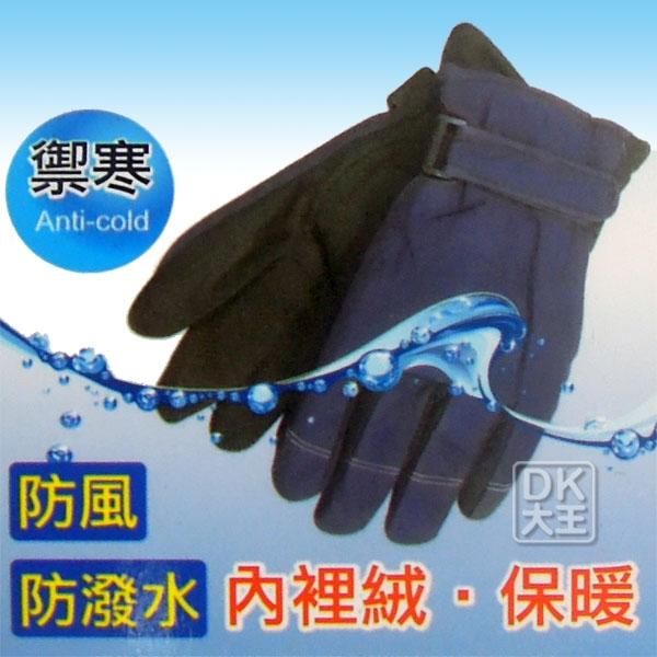 防滑機車手套女生 B788 防風防潑水 保暖手套 ~DK襪子毛巾大王