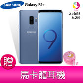 分期0利率 三星 Samsung Galaxy S9+/S9 plus 256GB智慧手機 贈『KeeKa EE-39 耳機 ( 馬卡龍收納盒) *1』